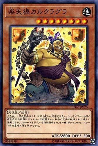 楽天禍カルクラグラ ノーマル 遊戯王 イグニッション・アサルト igas-jp025