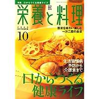 栄養と料理 2008年 10月号 [雑誌]