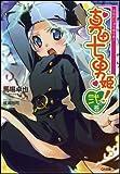 真田十勇姫! 弐之巻 (GA文庫 は 3-2)