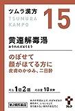【第2類医薬品】ツムラ漢方黄連解毒湯エキス顆粒A 20包