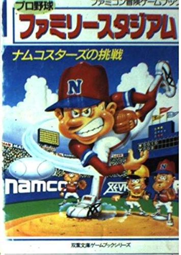 プロ野球ファミリースタジアム―ナムコスターズの挑戦 (双葉文庫―ファミコン冒険ゲームブックシリーズ)