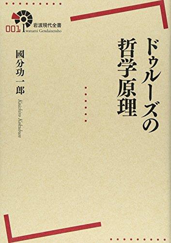 ドゥルーズの哲学原理 (岩波現代全書)の詳細を見る