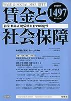 賃金と社会保障 2009年 9/10号 [雑誌]
