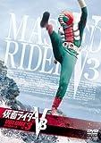 仮面ライダーV3 VOL.3 [DVD]