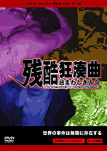 残酷狂奏曲~忌まわしき人々~ [DVD]...