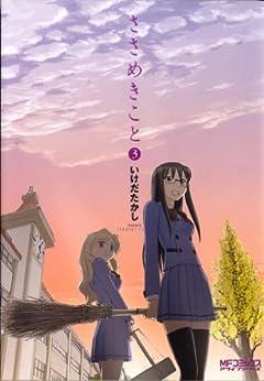 [いけだ たかし]のささめきこと 3 (MFコミックス アライブシリーズ)