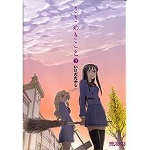 ささめきこと 3 (MFコミックス アライブシリーズ)