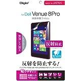 Dell Venue 8 Pro 用 液晶保護フィルム 反射防止 スムースタッチ 気泡レス加工 TBF-DLV8FLG