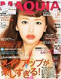 MAQUIA (マキア) 2013年 05月号 [雑誌]