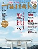 Hanako (ハナコ) 2013年 1/24号 [雑誌]