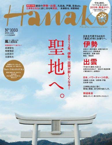Hanako (ハナコ) 2013年 1/24号 [雑誌]の詳細を見る