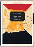 山師トマ (角川文庫クラシックス)