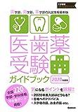 医歯薬受験ガイドブック 2020年度用 (大学受験プライムゼミブックス)