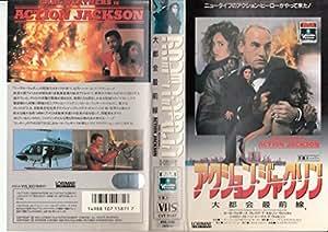 アクション・ジャクソン~大都会最前線~ [VHS]