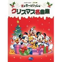 ピアノソロ ミッキーといっしょ クリスマス名曲集
