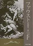 ファウスト 悲劇第二部(上) (中公文庫)