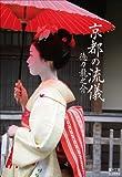 京都の流儀 (翼の王国books) 画像