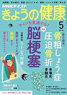 NHK きょうの健康 2018年 5月号 [雑誌] (NHKテキスト)