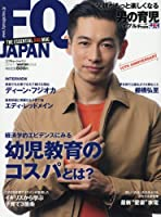 FQ JAPAN 2017年 01 月号 [雑誌]