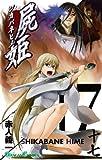 屍姫(17) (ガンガンコミックス)