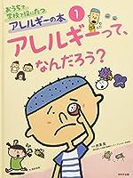 おうちで学校で役にたつアレルギーの本〈1〉アレルギーって、なんだろう? (おうちで学校で役にたつアレルギーの本 1)