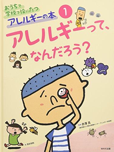 おうちで学校で役にたつアレルギーの本〈1〉アレルギーって、なんだろう? (おうちで学校で役にたつアレルギーの本 1)の詳細を見る