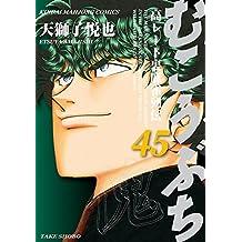 むこうぶち 高レート裏麻雀列伝(45) (近代麻雀コミックス)