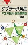 ケプラーの八角星―不定方程式の整数解問題 (ブルーバックス)