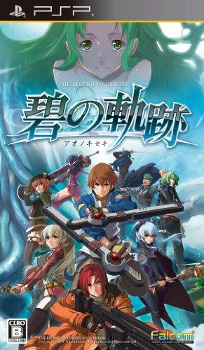 英雄伝説 碧の軌跡(通常版) - PSP