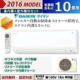 ダイキン ルームエアコン 冷暖房時おもに10畳用 《2016年モデル CXシリーズ》 単相100V ホワイト S28TTCXS-W