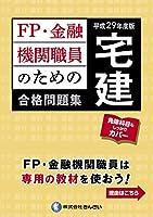 平成29年度版 FP・金融機関職員のための宅建合格問題集
