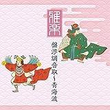 「雅楽」盤渉調音取~青海波
