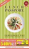 ランチパスポート越谷草加版Vol.8 (ランチパスポートシリーズ)