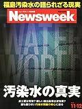 Newsweek (ニューズウィーク日本版) 2013年 11/12号 [汚染水の真実]