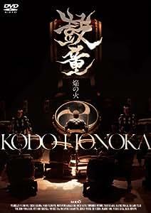 鼓童 焔の火 HONOKA [DVD]