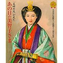 「主婦の友」が見た あの日の美智子さま―祝 天皇皇后両陛下ご成婚五十周年記念 (主婦の友生活シリーズ)