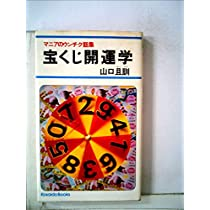 宝くじ開運学 (1981年) (Kosaido books)