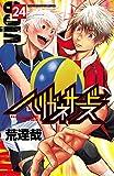 ハリガネサービス 24 (少年チャンピオン・コミックス)