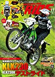 オフロードマシン GoRIDE vol.3 (ヤングマシン増刊2019年11月号)