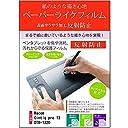 メディアカバーマーケット ワコム Cintiq Pro 13 DTH-1320 13.3インチ(1920 x 1080) 機種で使える 【 ペーパーライク 反射防止 タイプの 液晶保護 フィルム 液晶タブレット用】