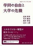 学問の自由と大学の危機 (岩波ブックレット)