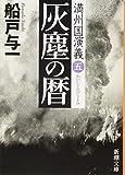 灰塵の暦 満州国演義五 (新潮文庫)