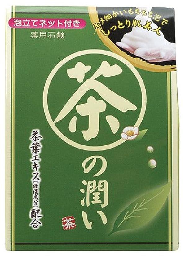 茶の潤い石鹸