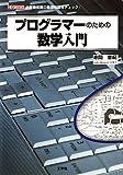 プログラマーのための数学入門 (I・O BOOKS)