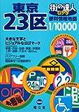 街の達人 でっか字東京23区便利情報地図 (街の達人)