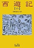 西遊記 6: 全十冊 (岩波文庫)