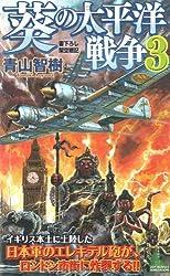 葵の太平洋戦争(3) (ジョイ・ノベルス)