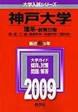 神戸大学(理系-前期日程) [2009年版 大学入試シリーズ] (大学入試シリーズ 097)