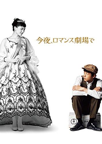 【Amazon.co.jp限定】今夜、ロマンス劇場で Blu-ray豪華版(2Lビジュアルシート付き)