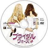 ブライダル・ウォーズ〔初回生産限定〕 [DVD] 画像